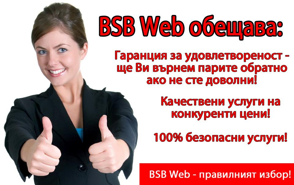 BSB Web - гаранция за удовлетвореност
