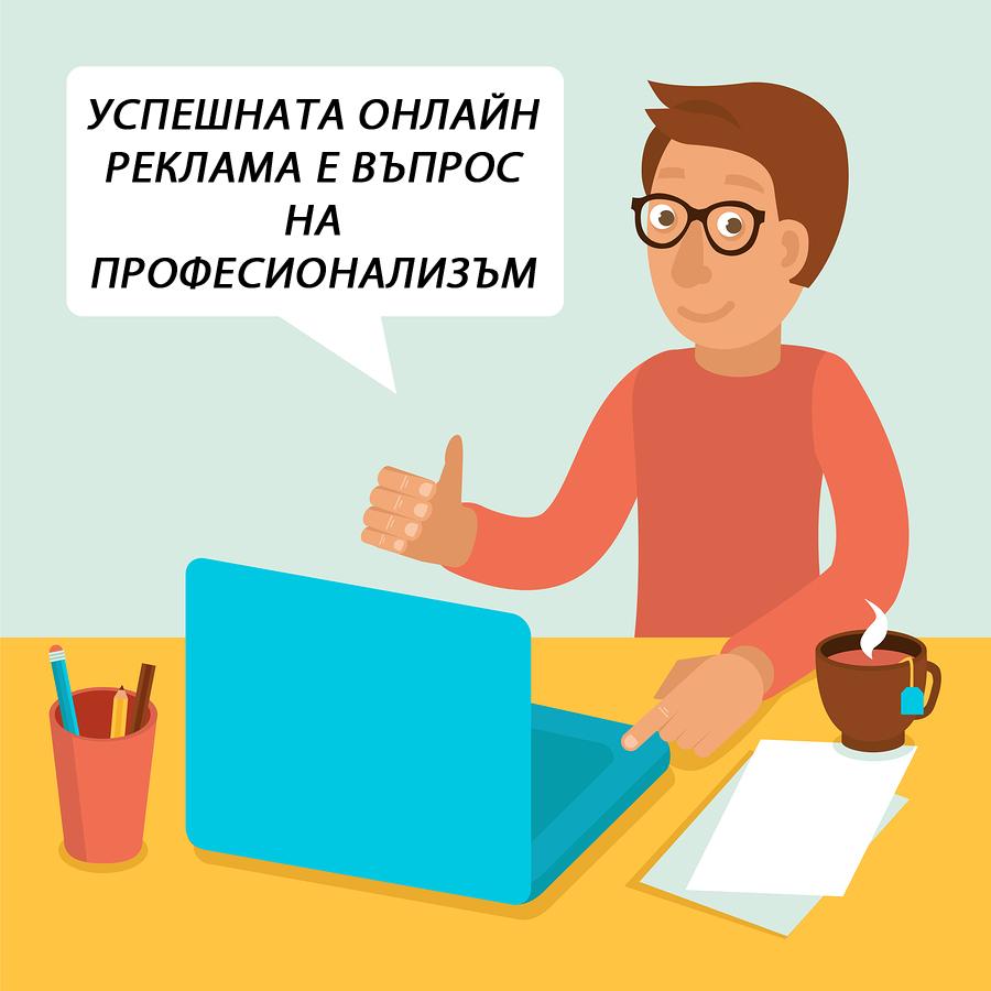 Ефективна онлайн реклама