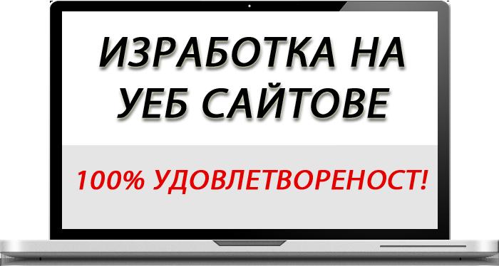 Изработка на уеб сайтове от BSB Web