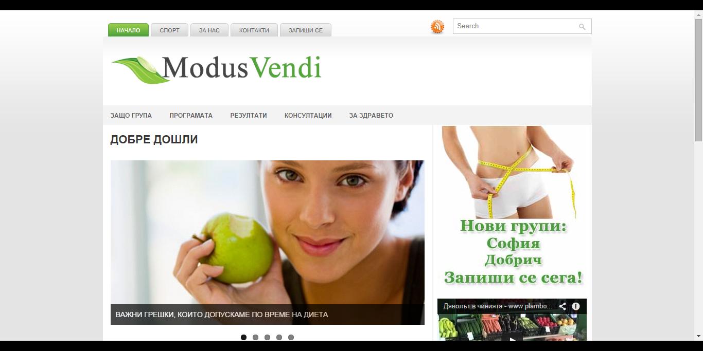 Най-лесният начин да отслабнеш - ModusVendi.com (1)